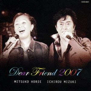 Dear Friend 2007~ふたりのアニソン・ベスト~