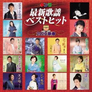 キング最新歌謡ベストヒット2020新春 CD