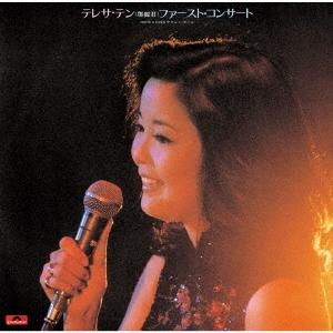 ファースト・コンサート<完全生産限定盤> LP