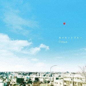 『ネイキッドブルー』初回盤(CD+DVD)