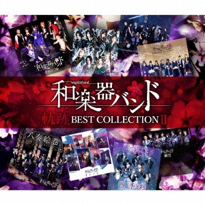 軌跡 BEST COLLECTION II [2CD+DVD(MV集)] CD