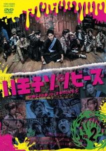 ドラマ「八王子ゾンビーズ」Vol.2 DVD