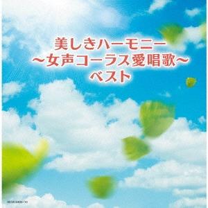 美しきハーモニー~女声コーラス愛唱歌~ ベスト CD