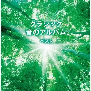 クラシック 音のアルバム ベスト CD