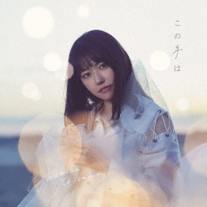 この手は [CD+DVD]<初回限定盤A> 12cmCD Single