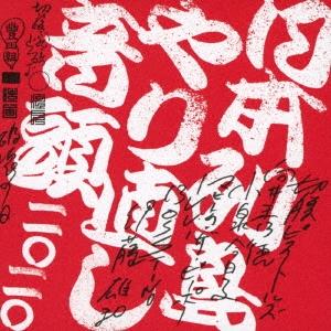 切腹ピストルズ/日本列島やり直し音頭二〇二〇<通常盤>[DURA2020]