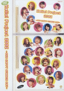 Hello! Project 2002 ~ONE HAPPY SUMMER DAY~<期間限定特別価格盤>