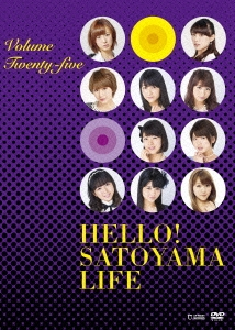 ハロー!SATOYAMAライフ Vol.25