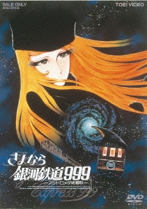 さよなら銀河鉄道999 -アンドロメダ終着駅- DVD
