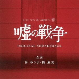 カンテレ・フジテレビ系 火曜9時ドラマ 嘘の戦争 オリジナル サウンドトラック CD