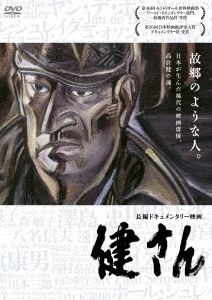 健さん DVD