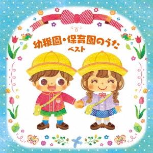 幼稚園・保育園のうた ベスト CD