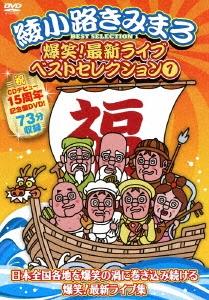爆笑!最新ライブ ベストセレクション 1 DVD