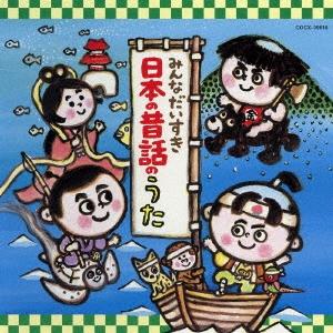 みんなだいすき日本の昔話のうた CD