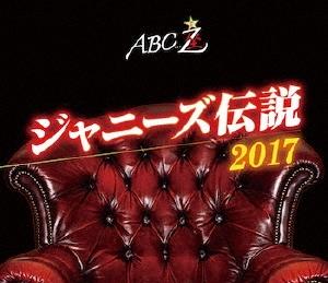 ABC座 ジャニーズ伝説2017 Blu-ray Disc