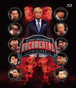 HITOSHI MATSUMOTO Presents ドキュメンタル シーズン2 Blu-ray Disc