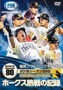 福岡ソフトバンクホークス2018シーズンDVD ホークス熱戦の記録 DVD
