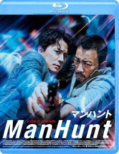 マンハント Blu-ray Disc