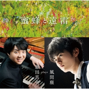 映画「蜜蜂と遠雷」 〜 藤田真央 plays 風間塵 UHQCD