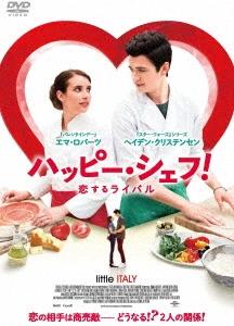 ドナルド・ペトリ/ハッピー・シェフ! 恋するライバル[MPF-13255]