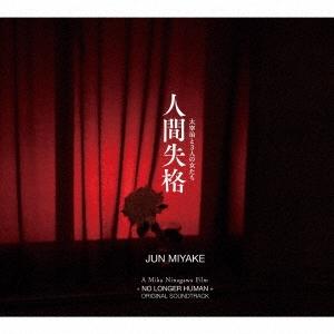 映画 人間失格 太宰治と3人の女たち オリジナル・サウンドトラック CD