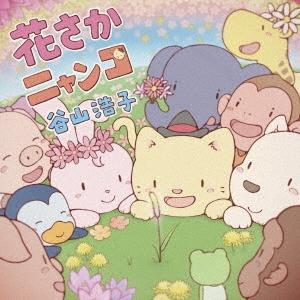 花さかニャンコ [CD+DVD]<初回盤> CD