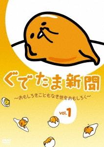 ぐでたま新聞 ~おもしろきこともなき世をおもしろく~ Vol.1 DVD