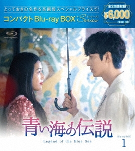 青い海の伝説 コンパクトBlu-ray BOX1<スペシャルプライス版> [3Blu-ray Disc+DVD] Blu-ray Disc