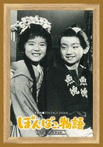 TBS Vintage Japan ぽんぽこ物語 ベストセレクション [DVD+CD] DVD