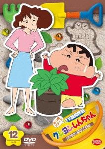 クレヨンしんちゃん TV版傑作選 第13期シリーズ 12 オラのラクガキ部屋だゾ DVD