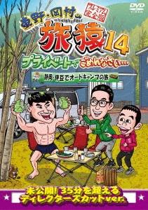 東野・岡村の旅猿14 プライベートでごめんなさい… 静岡・伊豆でオートキャンプの旅 プレミアム完全版 DVD