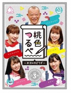 桃色つるべ~お次の方どうぞ~Vol.3 Blu-ray BOX Blu-ray Disc