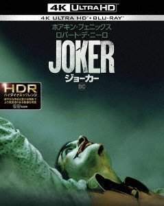 ジョーカー [4K Ultra HD Blu-ray Disc+Blu-ray Disc]<初回仕様版> Ultra HD