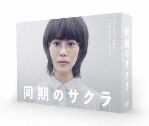 同期のサクラ DVD-BOX DVD