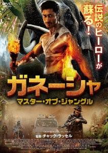 ガネーシャ マスター・オブ・ジャングル DVD