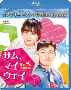 サム・マイウェイ 恋の一発逆転 BOX1 <コンプリート・シンプルBlu-ray BOX><期間限定生産版> Blu-ray Disc