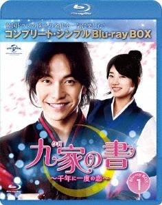 九家(クガ)の書 ~千年に一度の恋~ BOX1 <コンプリート・シンプルBlu-ray BOX> [3Blu-ray Disc+DVD]< Blu-ray Disc