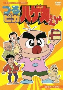 つるピカハゲ丸くん コレクターズDVD DVD