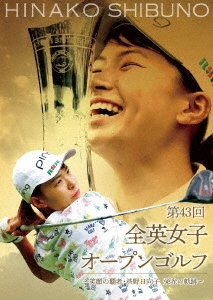 第43回全英女子オープンゴルフ 〜笑顔の覇者・渋野日向子 栄光の軌跡〜 豪華版 Blu-ray Disc
