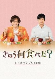 きのう何食べた?正月スペシャル2020 Blu-ray Disc