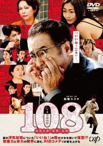 108~海馬五郎の復讐と冒険~ DVD