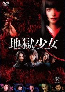 地獄少女 DVD