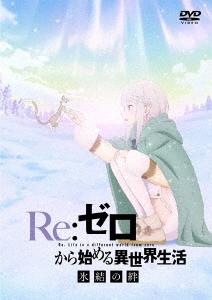 Re:ゼロから始める異世界生活 氷結の絆<通常版> DVD