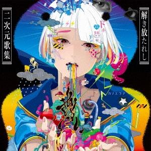 「尊い」 〜解き放たれし二次元歌集〜 CD