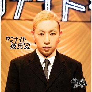 the Raid./ワンナイト彼氏<F-type(本彼盤)/一陽 Ver.>[RAID-30065]