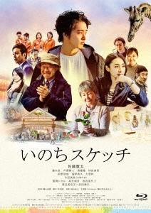 いのちスケッチ [Blu-ray Disc+DVD] Blu-ray Disc