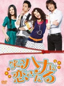 笑うハナに恋きたる DVD-BOX1 DVD