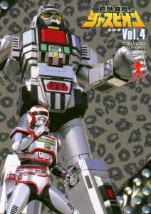 巨獣特捜ジャスピオン Vol.4 DVD