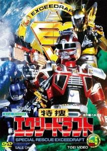 特捜エクシードラフト VOL.5 DVD