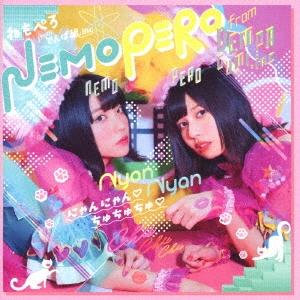 にゃんにゃん・ちゅちゅちゅ・ [CD+DVD]<初回限定盤> 12cmCD Single